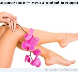Красота ног