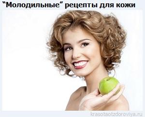 """""""Молодильные"""" рецепты для кожи"""
