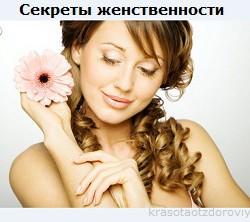 Секреты женственности