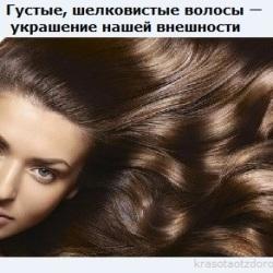 густые шелковистые волосы