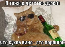 сухое вино - юмор