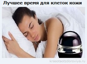 ночной крем для кожи