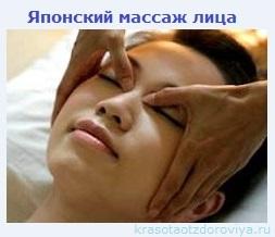 YAponskij-massazh-litsa