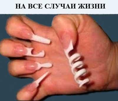 нарощенные-ногти -юмор