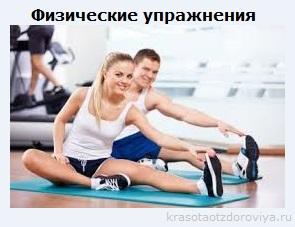 Физические упражнения против