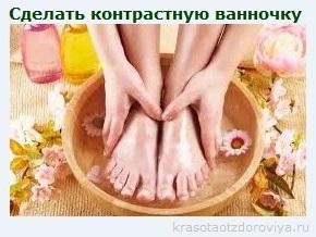 уход за ногами