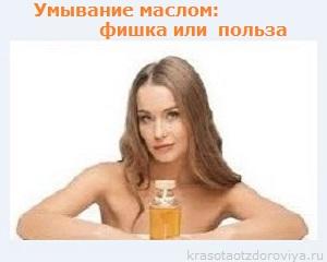 http://krasotaotzdoroviya.ru/wp-content/uploads/2014/08/Umyvanie-maslom1.jpg