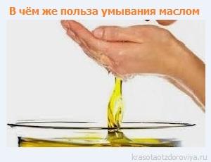 http://krasotaotzdoroviya.ru/wp-content/uploads/2014/08/Umyvanie-maslom2.jpg