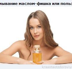 умывание маслом