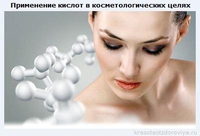 Кислоты в косметологии