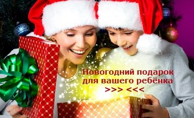 Новогодний подарок для ребенка