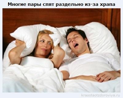 совмесный или раздельный сон