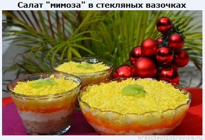 салат мимоза в вазочках
