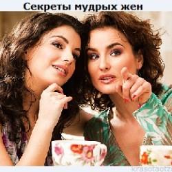 секреты мудрых жен