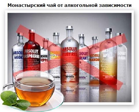 Монастырский чай при алкоголя