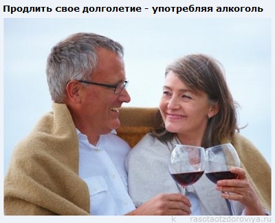 долголетие и алкоголь