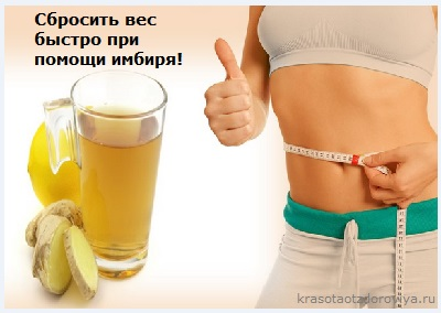 похудеть с помощью имбиря