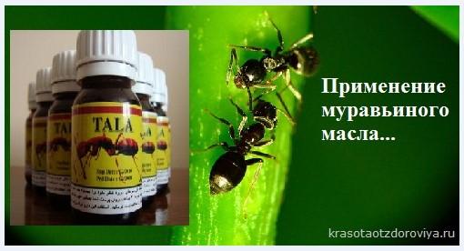 применение муравьиного масла
