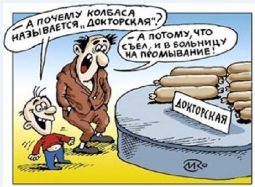 ботулизм - юмор