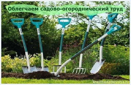 инвентарь для работы на огороде