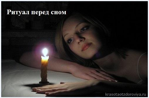 смотреть на свечу перед сном
