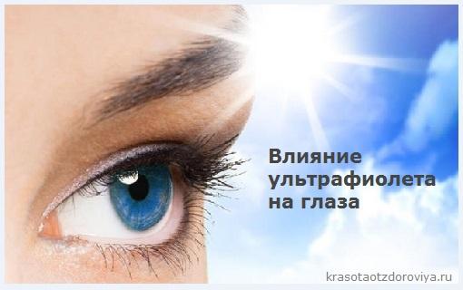 Ультрафиолет и зрение