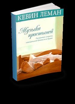 КЕВИН ЛЕМАН МУЗЫКА ПРОСТЫНЕЙ СКАЧАТЬ БЕСПЛАТНО
