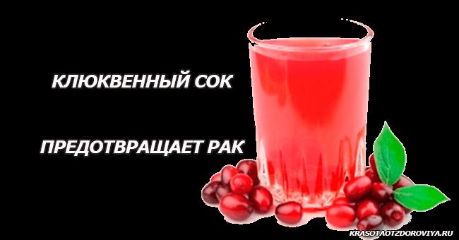 клюквенный-сок