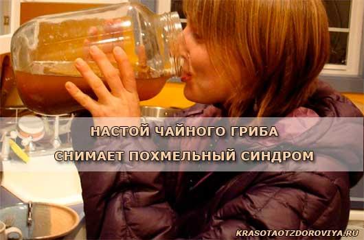 показания-к-применению-чайного-гриба