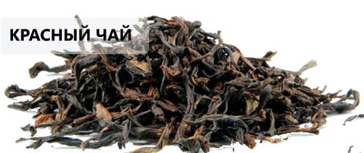 Красный-чай