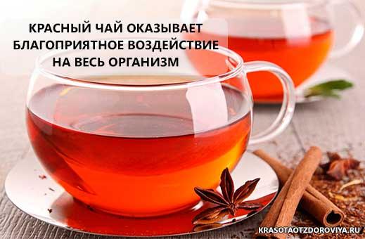 Полезные-свойства-красного-чая