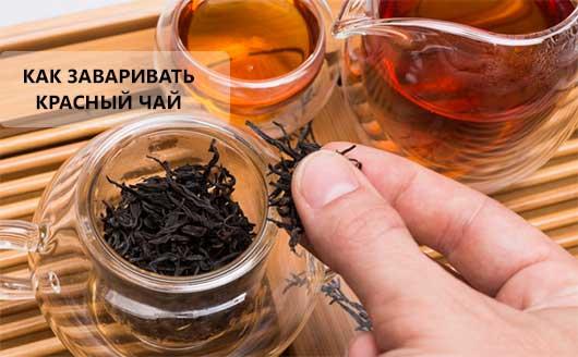 как-заваривать-красный-чай