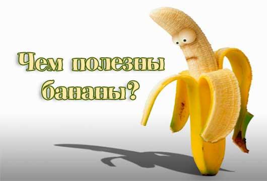 Чем-полезны-бананы