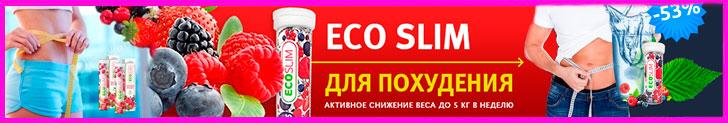 EcoSlim для похудения