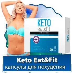 Keto eat&fit - средство для похудения»