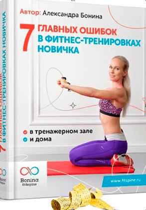 фитнес книга