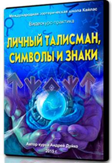 ЛИЧНЫЙ ТАЛИСМАН, СИМВОЛЫ И ЗНАКИ