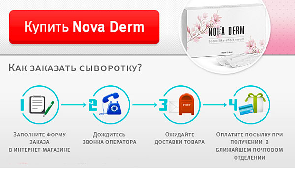 Сыворотка Noia Derm купить