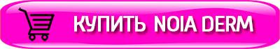 купить-Noia-Derm