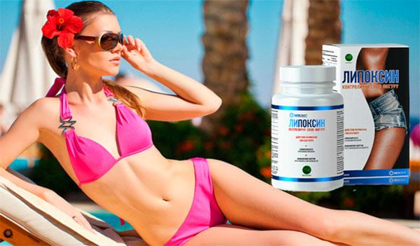 липоксин для похудения