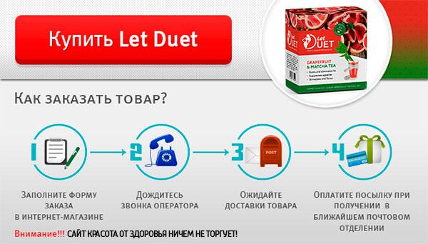 Let-Duet для-похудения
