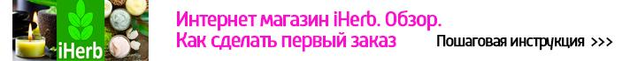 Магазин-iНerb